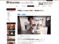 http://marukawamiso.com/recepi/syouyu-kouj.html