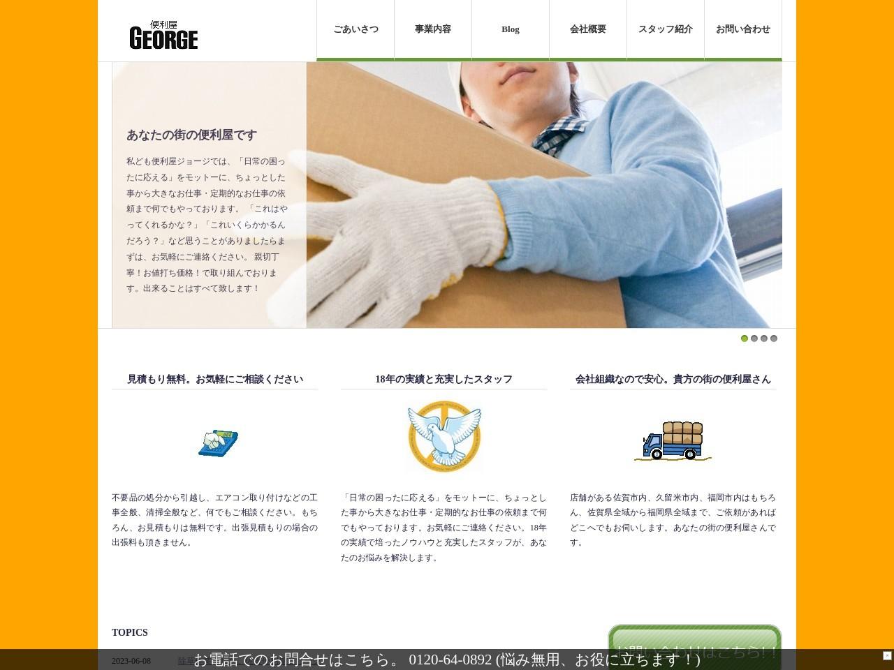 佐賀・久留米・福岡の便利屋 | 便利屋ジョージ 公式サイト