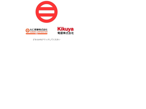 Screenshot of maruni-group.co.jp