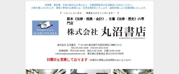 http://marunumashoten.com/kaitori/top.html