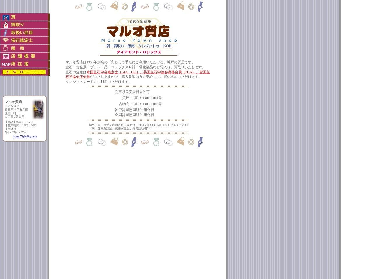 マルオ質店-Maruo PawnShop-