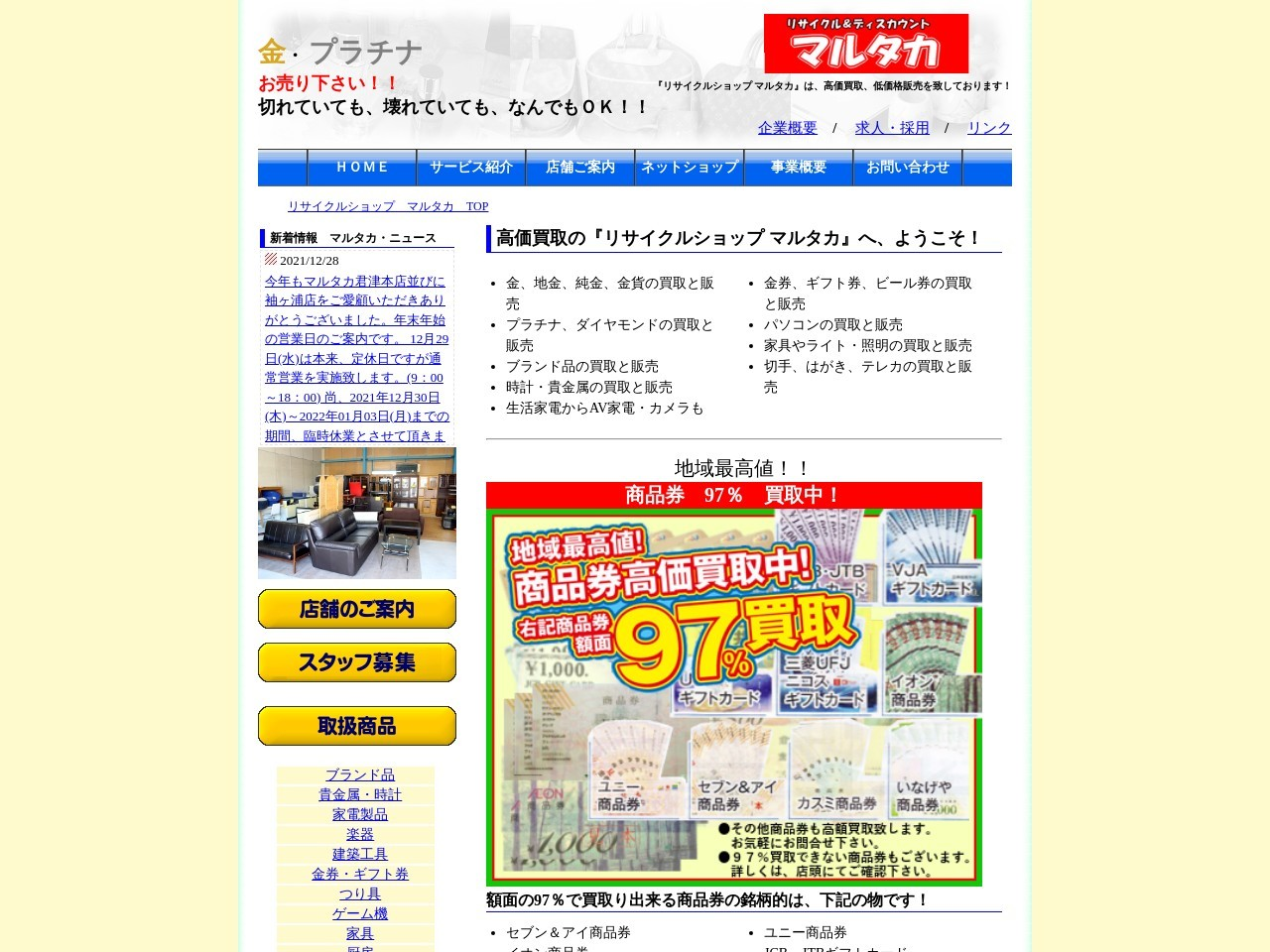 高額買取のリサイクルショップ『マルタカ』公式サイト