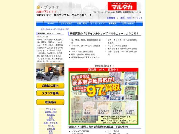 Screenshot of marutaka-shoji.com