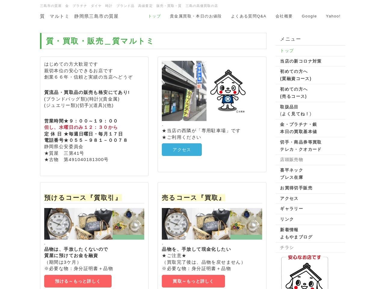 質マルトミ 【三島の質屋】 金・プラチナ・ダイヤ・切手など質・高価買取の店