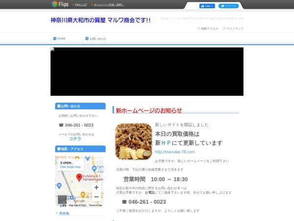 Screenshot of maruwa-78.flips.jp