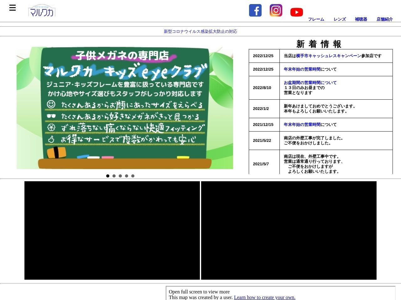 ワカバヤシ眼鏡店/鍛冶町本店