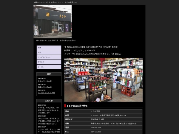 Screenshot of maruya.on.omisenomikata.jp