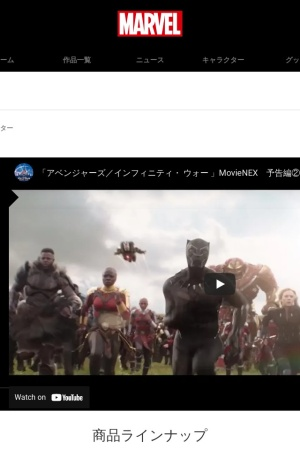 Screenshot of marvel.disney.co.jp