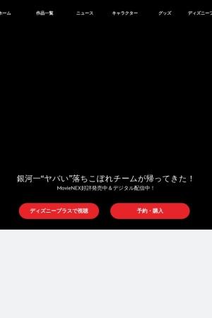 Screenshot of marvel.disney.co.jp