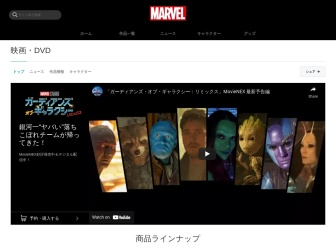 http://marvel.disney.co.jp/movie/gog-remix.html