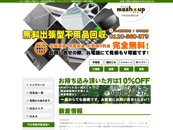 Screenshot of mash-up777.com