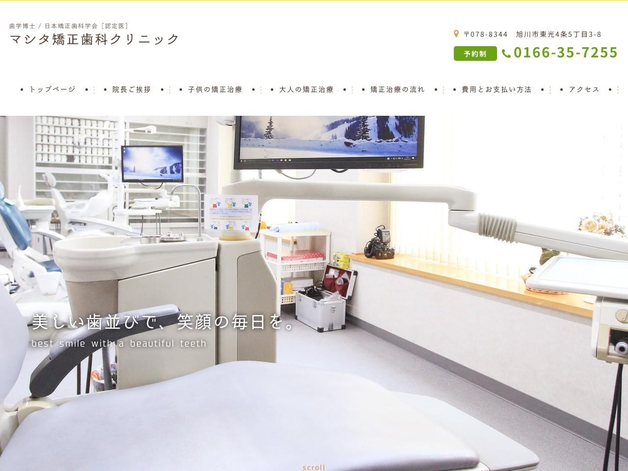 マシタ矯正歯科クリニック (北海道旭川市)