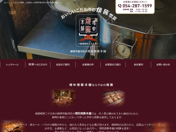 Screenshot of masuda-yakibuta.com