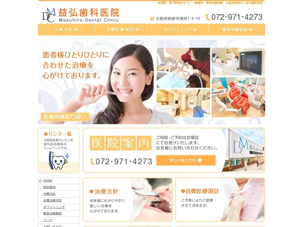 益弘歯科医院 (大阪府柏原市)