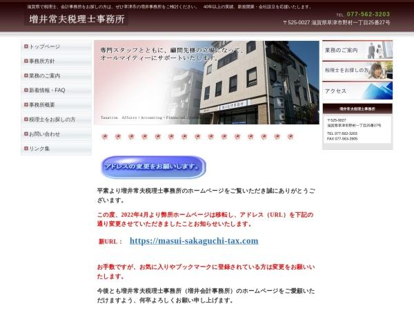 http://masuikaikei.la.coocan.jp