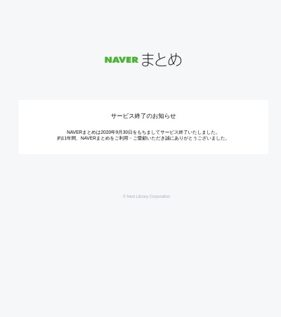 http://matome.naver.jp/odai/2138087983292540301