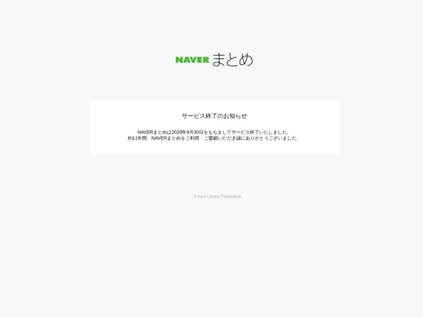 http://matome.naver.jp/odai/2144205481131218401