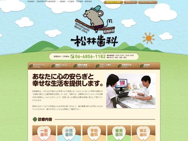 Screenshot of matsubayashi-shika.com