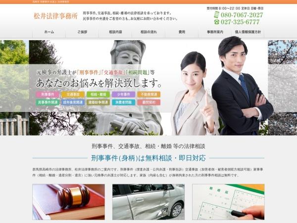 Screenshot of matsui-lawoffice.com