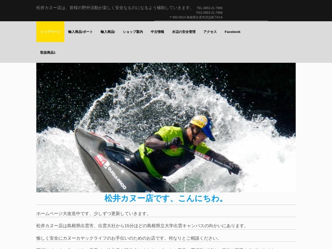 松井カヌー店