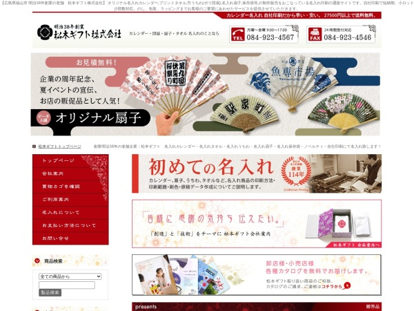 http://matsumoto-gift.shop-pro.jp
