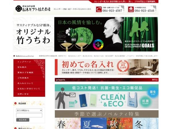 Screenshot of matsumoto-gift.shop-pro.jp