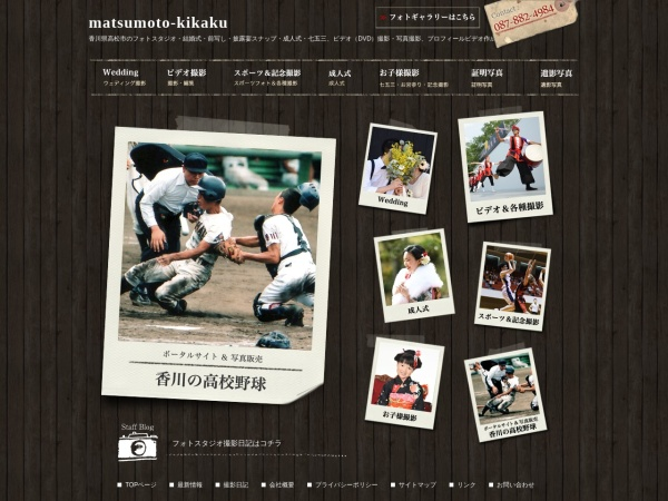 Screenshot of matsumoto-kikaku.net