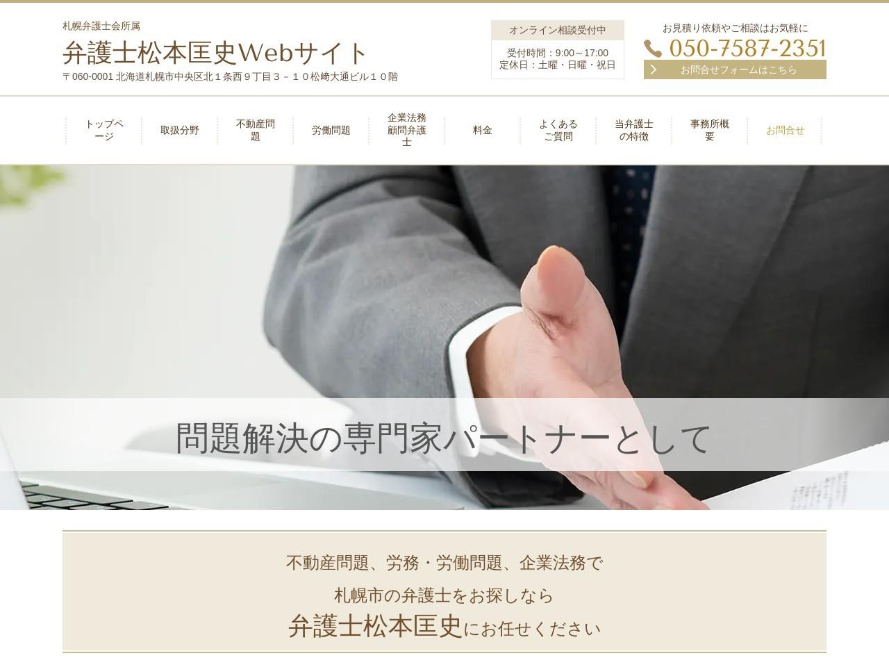 松本伸一法律事務所