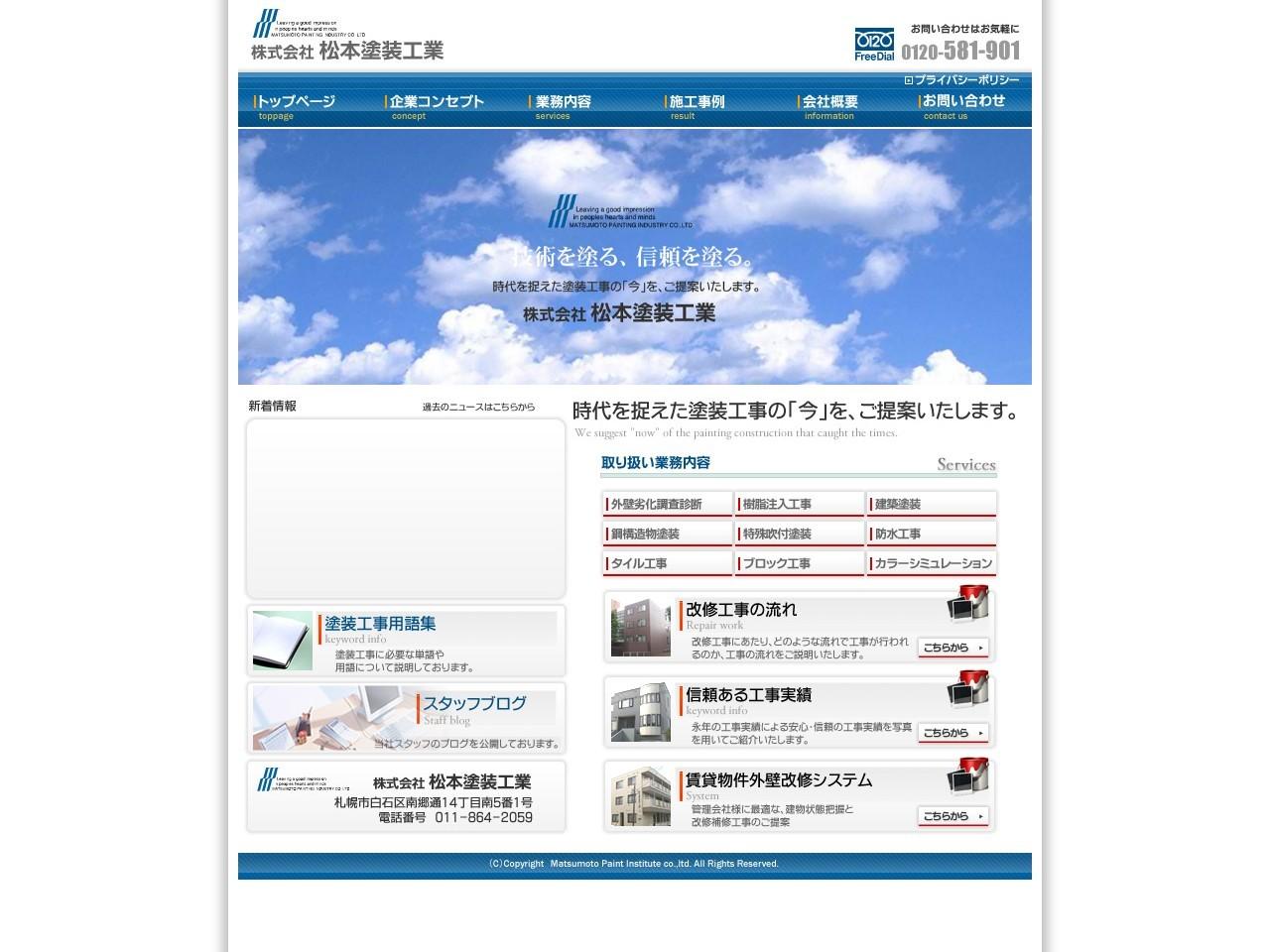 株式会社松本塗装工業