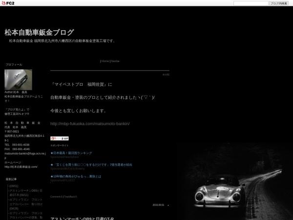 Screenshot of matsumotobankin.blog91.fc2.com