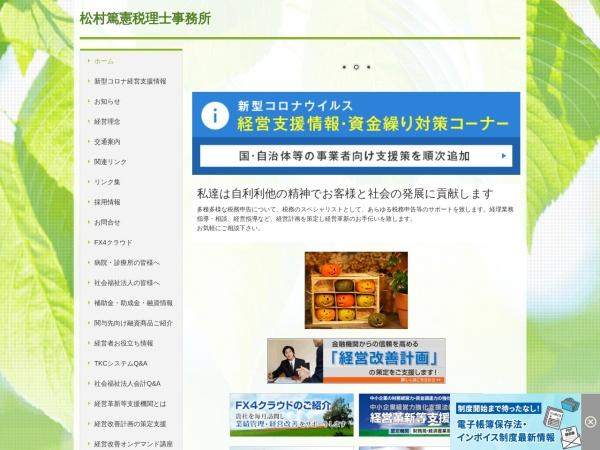 Screenshot of matsumurazeirishi.tkcnf.com