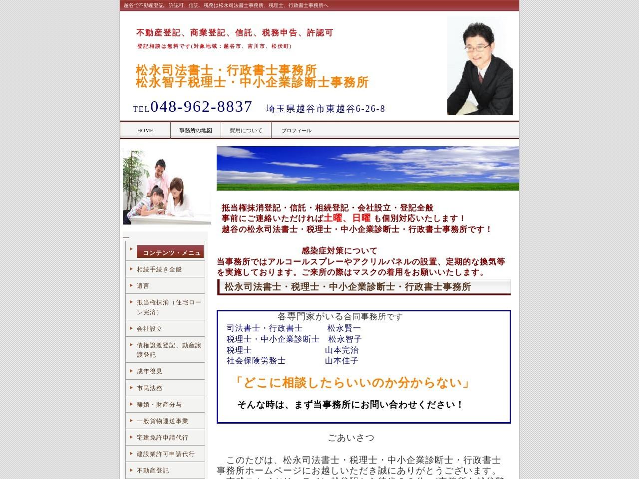 松永司法書士事務所