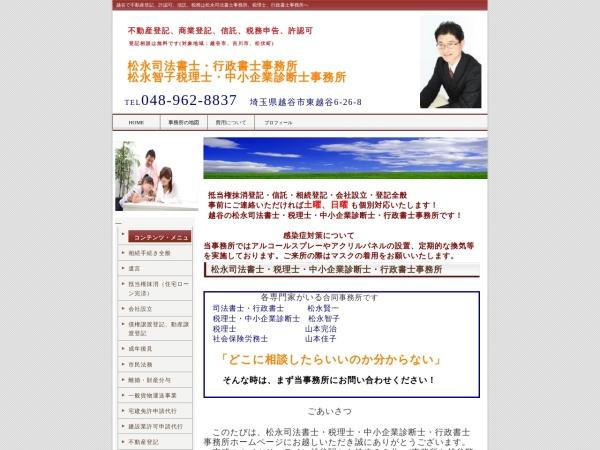http://matsunaga-shoshi.la.coocan.jp