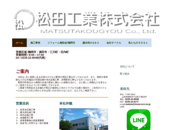 Screenshot of matsutakougyou.jimdo.com