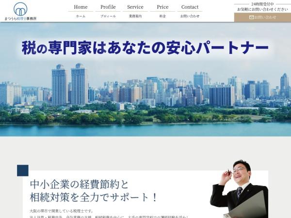 Screenshot of matsuura-tax.com
