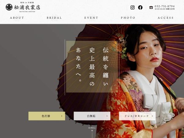 Screenshot of matsuuraisho.jp