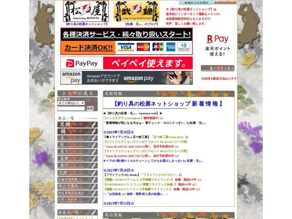 Screenshot of matsuya-web.com