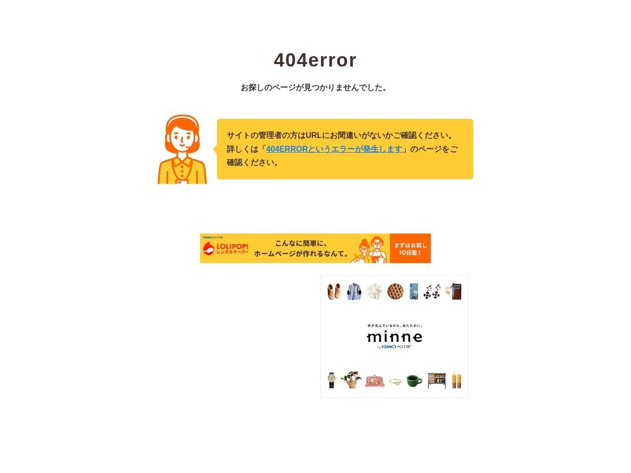 松原・山田法律事務所