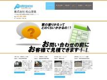 http://matsuyama-paint.com/