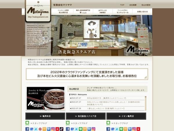 http://matsuyamanet.com