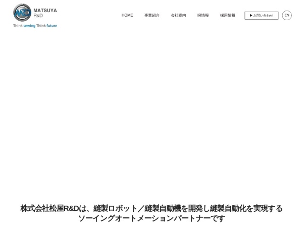 Screenshot of matsuyard.com
