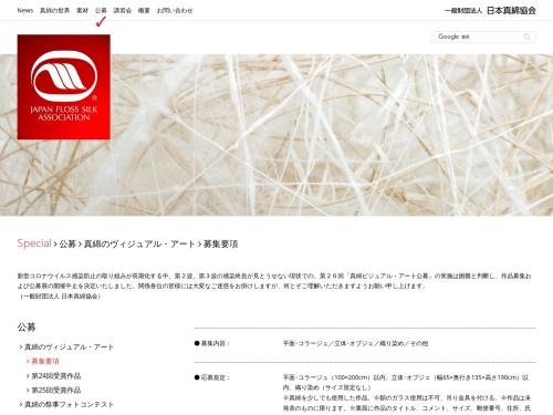 Screenshot of mawata.or.jp