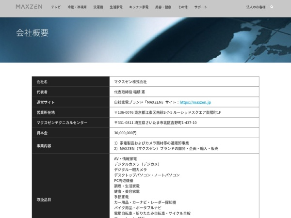 Screenshot of maxzen.jp