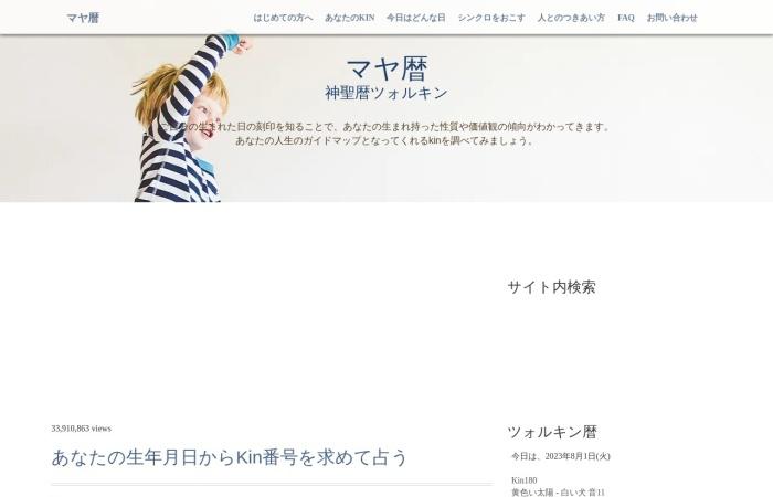 Screenshot of mayareki.biz