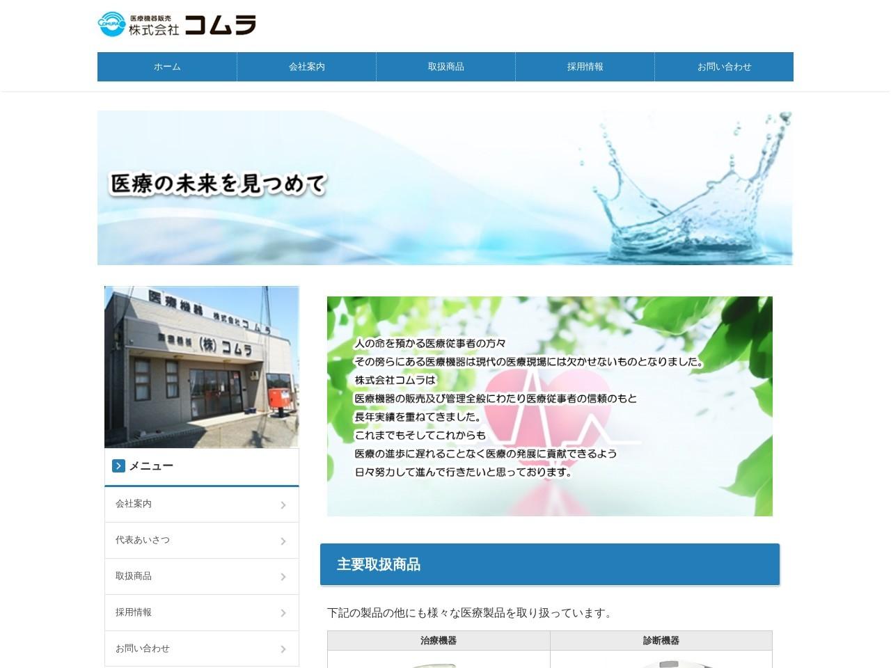 株式会社コムラ