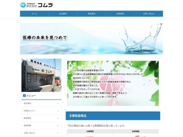Screenshot of me-komura.com