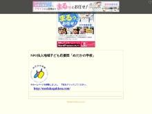 Screenshot of medakagakkou.web.fc2.com
