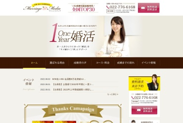 Screenshot of media-marriage.com