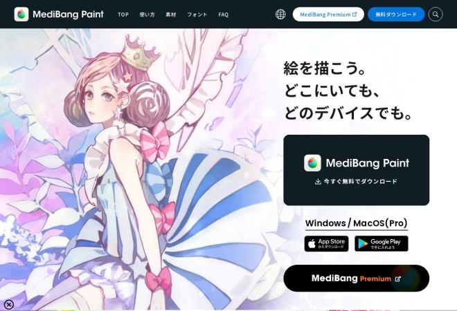Screenshot of medibangpaint.com