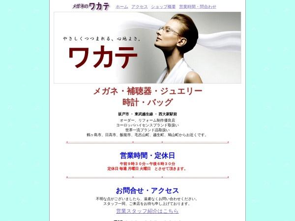 Screenshot of megane-wakate.com